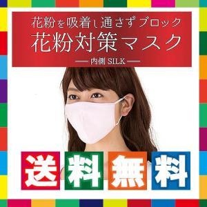 日本製 洗えるマスク アレルゲンブロック  内側シルク 洗える花粉症マスク 花粉対策マスク  アルゲ...