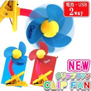 【送料無料】  クリップ式のポップなカラーのオシャレなミニ扇風機。 スポンジ製の羽なので、ベビーカー...