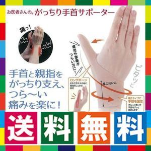 【ネコポス送料無料】 手首と親指をがっちり支え、辛い痛みを楽に! ロングボーンが親指を支えてさらに手...