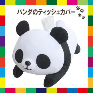伏せのポーズが癒やされる! かわいいパンダのぬいぐるみティッシュケースです。 子ども部屋にインテリア...
