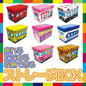 スツール収納ボックス おもちゃ収納 乗り物 バス キッズ ベンチ おもちゃ箱 ストレージボックス