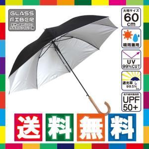 【送料無料】 60cm大判サイズの日傘です。 男性でもお使いいただけるシンプルなデザイン。 UVカッ...