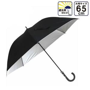 【送料無料】 65cm大判サイズの日傘です。 男性でもお使いいただけるシンプルなデザイン。 UVカッ...