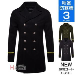 ビジネスコート チェスターコート メンズ ロングコート ジャケット コート ビジネス 紳士服 アウトドア おしゃれ 春物|otasukemann