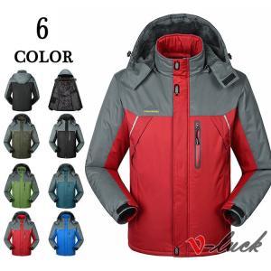 アウトドアウェア マウンテンパーカー メンズジャケット 登山服 ジャケット 登山ウェア ハイキングジャケット 裏起毛 撥水加工 防寒着 otasukemann