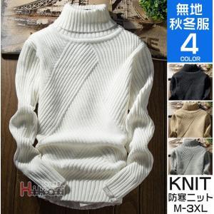 長袖セーター メンズ ハイネック ニットセーター カットソー ニット スリム セーター ルームウェア...