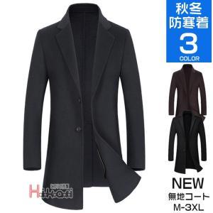 ステンカラーコート チエスターコート メンズ ロングコート ビジネスコート スリム ウールコート ファッション 紳士服 通勤 春物 otasukemann