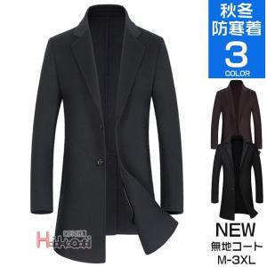 メンズ チェスターコート ウールコート ビジネスコート ロングコート コート ビジネス ステンカラー アウター 通勤 防寒着 卒業式|otasukemann