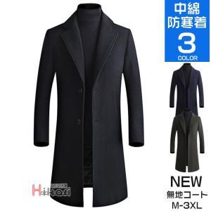 チェスターコート 紳士服 メンズ オシャレ ビジネスコート ジャケット ウールコート アウター 無地 40代 50代 春物|otasukemann