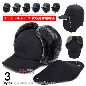 フライトキャップ メンズ 防寒帽子 キャップ 耳あて付き 防寒 防風 マスク 柔らかい 裹起毛 ハンチング あったか 春物|otasukemann