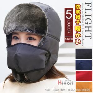 アウトドア 防寒帽子 フライトキャップ メンズ 耳あて マスク付き パイロットキャップ あったか ボア 帽子 釣り 春物 防風|otasukemann