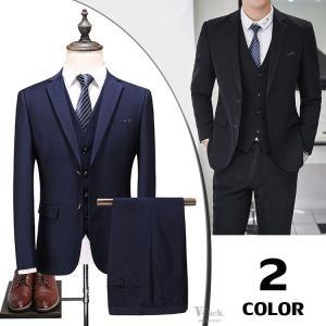 フォマール 紳士服 メンズ スリムスーツ ビジネススーツ 2つボタン スリーピーススーツ 3ピーススーツ 卒業式 新生活 就職|otasukemann