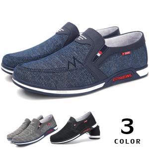 スリッポン メンズシューズ 40代 50代 カジュアルシューズ ローファー ドライビングシューズ メンズ 軽量 スニーカー 靴|otasukemann