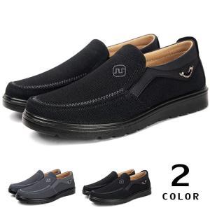 メンズシューズ カジュアルシューズ 40代 50代 スリッポン ローファー 歩きやすい 靴 シューズ ファッション|otasukemann