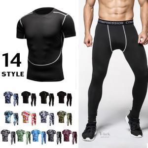 スポーツインナー メンズ 2点セット コンプレッションウェア 加圧ウェア トレーニング 上下セット スポーツ セットアップ 半袖 吸汗 速乾|otasukemann
