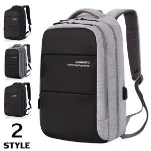 リュックサック メンズ ビジネスリュック パソコンバッグ PCバッグ 通勤バッグ 撥水 多機能ポケット付 多収納 出張 旅行|otasukemann