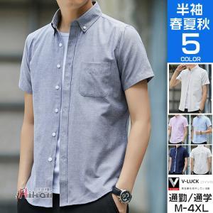 半袖シャツ メンズ ワイシャツ カジュアルシャツ 開襟シャツ 40代 50代 部屋着 無地シャツ 夏服 細身 お兄系 シャツ 夏|otasukemann