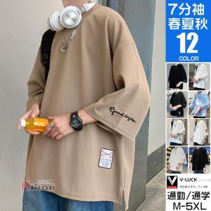 カジュアル Tシャツ メンズ 無地 クルーネック ティーシャツ 五分袖 7分袖 シンプル 半袖Tシャツ トップス おしゃれ 夏服|otasukemann