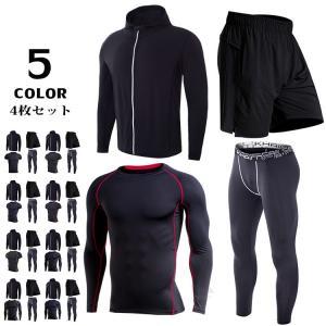 コンプレッションウェア トレーニングウェア メンズ 4点セット 上下セット アンダーシャツ ジャージ 吸汗 速乾 長袖 半袖 ジャケット 加圧インナー 高弾力|otasukemann