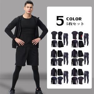 ジャージ 加圧シャツ メンズ セット コンプレッションウェア 半袖 長袖 5点セット インナー アンダーシャツ ランニング フィットネスタイツ ジャケット 運動着|otasukemann