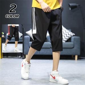クロップドパンツ メンズ 無地 カジュアル ショートパンツ 七分丈 アンクルパンツ ジョガー 涼しい 夏 送料無料|otasukemann