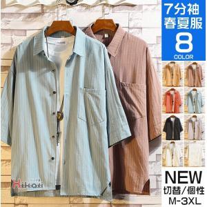 50代ファッション メンズ カジュアルシャツ 7分袖 ストライプ柄 開襟 半袖 大きいサイズ 夏服 おしゃれ 送料無料|otasukemann