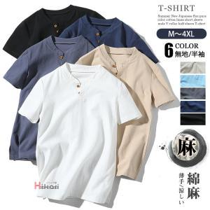 Tシャツ メンズ 半袖 トップス 半袖Tシャツ Vネック 綿麻 ティーシャツ 夏服 メンズファッション 夏物 送料無料|otasukemann