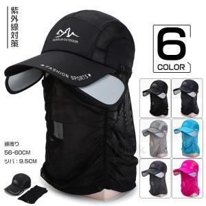 キャップ メンズ 日よけ帽子 登山 帽子 2way 日よけ 通気性 UVカット アウトドア メッシュキャップ 自転車用|otasukemann