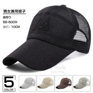 キャップ メンズ 帽子 UVカット メッシュ レディース 野球帽 紫外線対策 通気性 アウトドア 登山 日焼け止め おしゃれ|otasukemann
