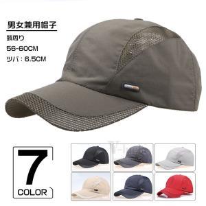 キャップ 帽子 メンズ レディース 夏 ハット UVカット 紫外線対策 日よけ帽子 釣り メッシュ アウトドア 登山 男女兼用|otasukemann