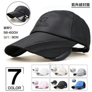 キャップ 帽子 メンズ レディース 紫外線対策 UVカット 2way 日よけ帽子 男女兼用 登山 釣り アウトドア 農作業 夏|otasukemann