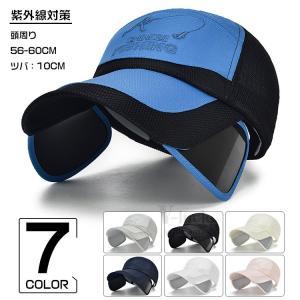 キャップ メンズ 帽子 ぼうし 男女兼用 レディース アウトドア 紫外線対策 登山 釣り スポーツ UVカット 夏|otasukemann