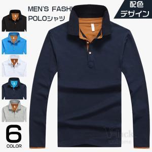 ゴルフウェア ポロシャツ メンズ Tシャツ 長袖 カジュアルシャツ ゴルフシャツ POLO 秋服 部屋着 春 無地 お兄系 送料無料|otasukemann