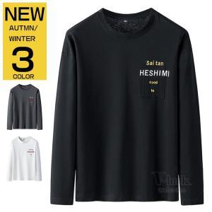 Tシャツ メンズ 長袖 薄手 トップス ルームウェア 長袖Tシャツ ティーシャツ インナーTシャツ 部屋着 新作 秋|otasukemann