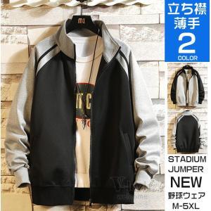 スイングトップ メンズ ジャケット ジップジャケット ジャンパー 立ち襟 ブルゾン  フルジップ 大きいサイズ 切り替え 秋服|otasukemann
