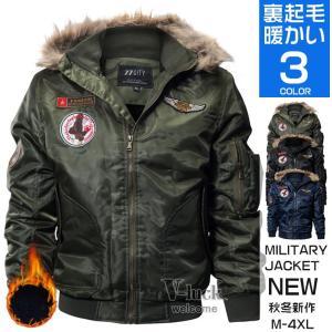 ミリタリージャケット メンズ 裏起毛 ジャケット ブルゾン ジャンパー フライトジャケット アウター 防寒着 秋冬新作|otasukemann