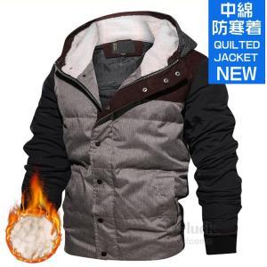 中綿ジャケット メンズ 冬アウター フード付き ジャケット ブルゾン コート ファッション 切り替え 防風 防寒着|otasukemann