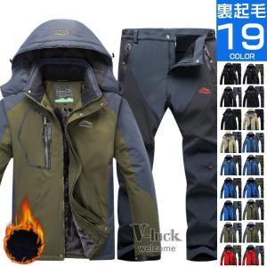 マウンテンパーカー メンズ 登山服 セットアップ マウンテンジャケット ハイキング 裏起毛 スキーウェア 防水 otasukemann