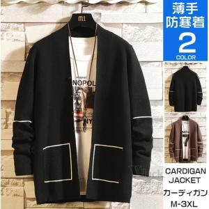 カーディガン メンズ ニットセーター 羽織り 長袖 カットソー セーター メンズニット アウター 秋物|otasukemann
