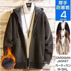 カーディガン メンズ 長袖 パーカー ニットセーター 羽織り フード付き セーター 防寒着 裏起毛 秋冬|otasukemann