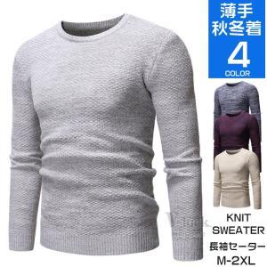 ニットセーター メンズ セーター ニット ケーブルニット クルーネック 長袖 トップス おしゃれ 秋冬 otasukemann