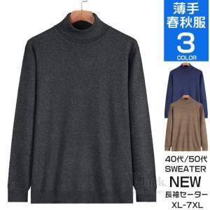 ニットセーター メンズ 秋冬 ハイネック 長袖 セーター おしゃれ 防寒着 メンズニット かっこいい トップス 新作 otasukemann