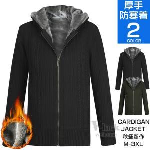 カーディガン メンズ ジャケット 長袖 裏起毛 パーカー ニットカーディガン セーター アウター 防寒 秋冬|otasukemann