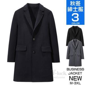 チェスターコート メンズ ウールコート ビジネスジャケット ロング丈 トレンチコート 紳士服 アウター 通勤|otasukemann