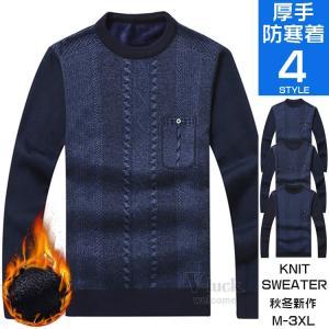 ニットセーター メンズ 裏起毛 セーター 長袖 トップス ニットソー 秋冬 メンズニット 防寒着 40代 50代|otasukemann