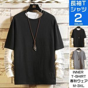 Tシャツ メンズ インナーTシャツ 長袖 ティーシャツ 大きいサイズ カジュアル ロングTシャツ 重ね着風 ロンT おしゃれ|otasukemann