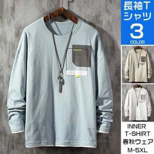 Tシャツ メンズ 春秋 長袖 ロンT ティーシャツ ロングTシャツ カジュアル トップス 薄手 紳士 おしゃれ|otasukemann