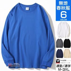 Tシャツ メンズ 長袖 ロンT シンプル ストレッチ トップス ロングTシャツ インナー カジュアル...