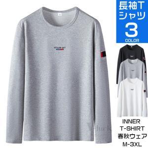 Tシャツ メンズ ロングTシャツ カジュアル 長袖 ロンT 無地 インナー ティーシャツ クルーネック トップス 部屋着|otasukemann