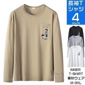長袖Tシャツ メンズ ロンT トップス インナーTシャツ ロングTシャツ ストレッチ カジュアル ティーシャツ 無地|otasukemann